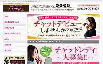 R30専門店CUTE+(キュートプラス)