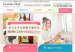 FLAVOR CHAT黒崎店