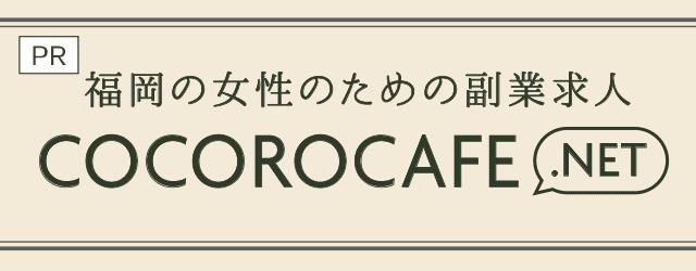 福岡の女性のための副業求人COCOROCAFENET